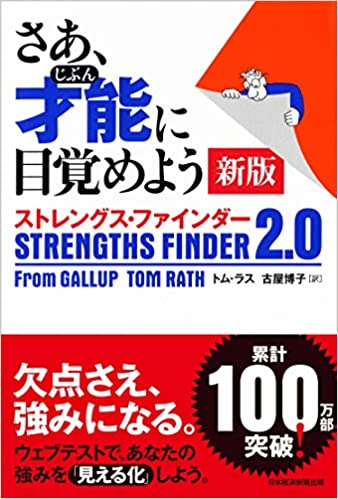 strengths finder cover